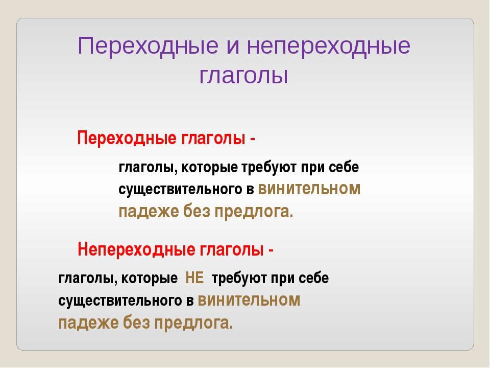 Непереходный глагол — википедия с видео // wiki 2