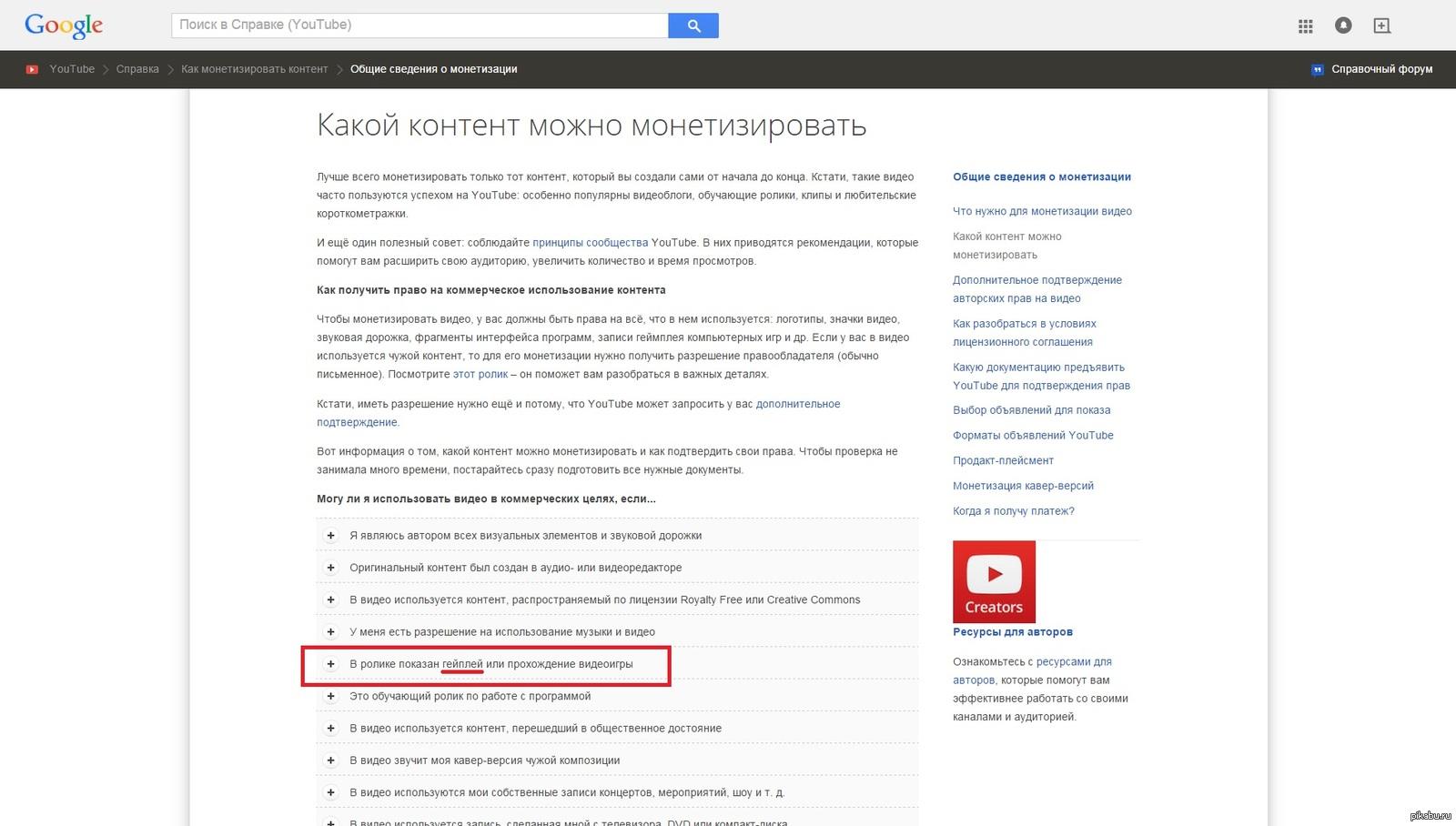 Как монетизировать прямые трансляции - cправка - youtube
