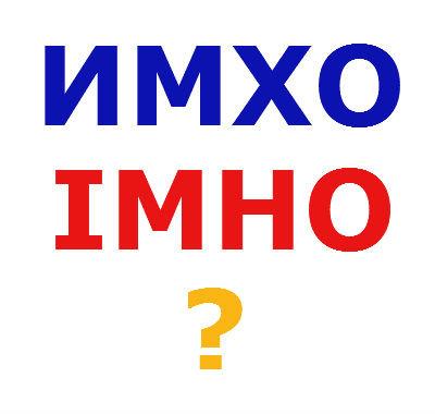 Имхо  