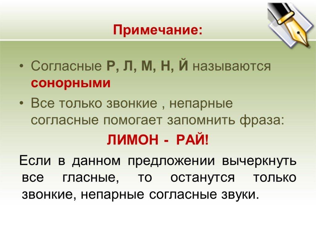 Сколько сонорных звуков в русском языке. что такое сонорные звуки