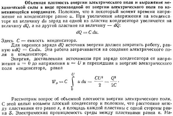 Электрическое поле - electric field - qwe.wiki