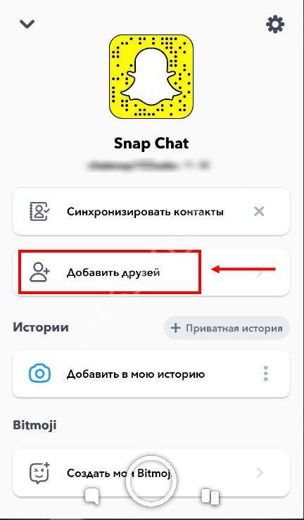 Скачать snapchat на компьютер бесплатно
