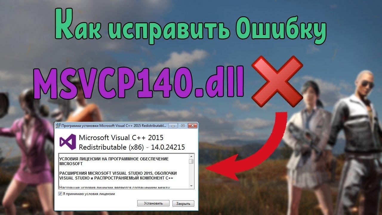 Skype ошибка msvcp140 dll, решаем за минуту   настройка серверов windows и linux