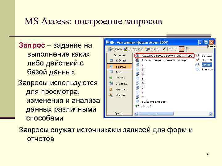 Вычисляемые поля в  бд access 2003| ввод выражений в бланк запроса