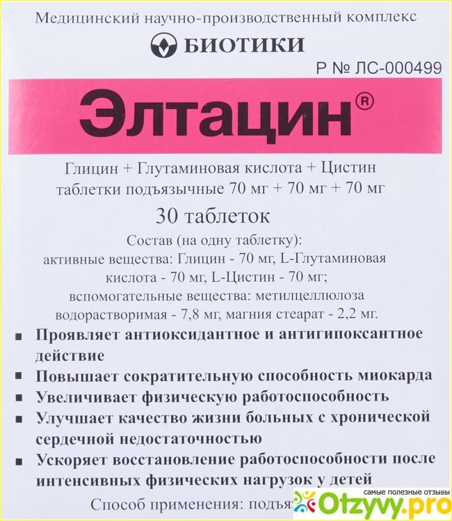 Глутаминовая кислота — инструкция по применению, описание, вопросы по препарату