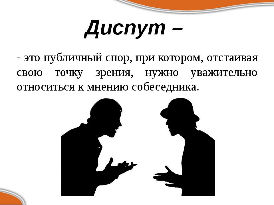 Диспут — википедия с видео // wiki 2
