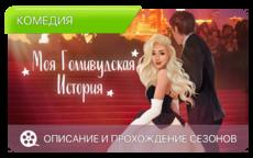 «клуб романтики»: в чём феномен одной из популярнейших мобильных игр - лайфхакер
