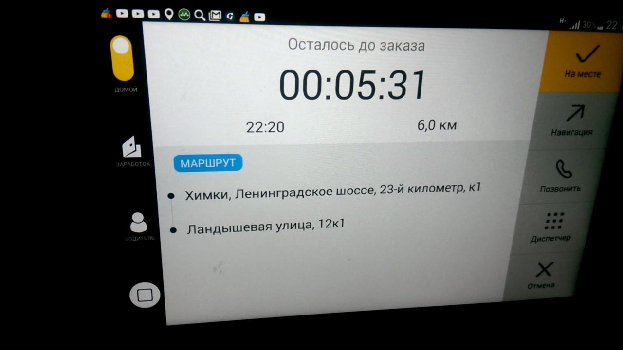 Новичкам — яндекс.такси
