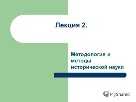 Научный словарь: что такое методика, методология, метод