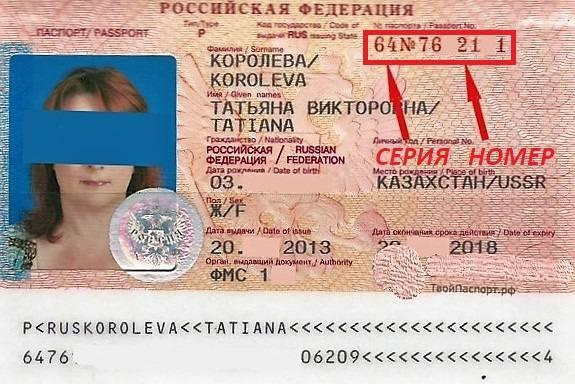 Что означает код подразделения в паспорте? - realconsult.ru