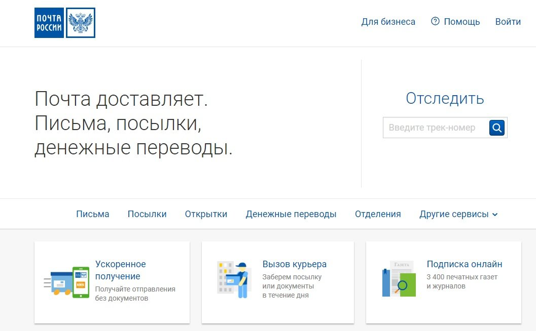 Почта россии (создание еас опс на базе microsoft windows server и sql server)