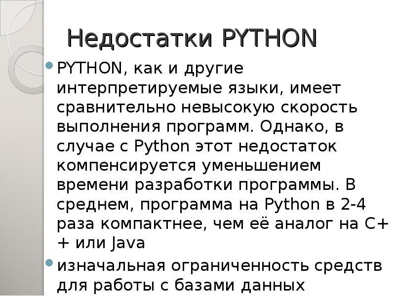 Pythonicway - функциональное программирование в python
