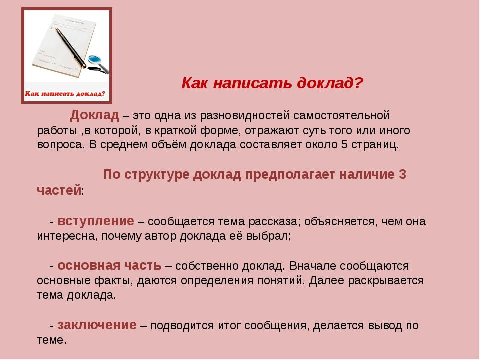 Доклад — википедия. что такое доклад