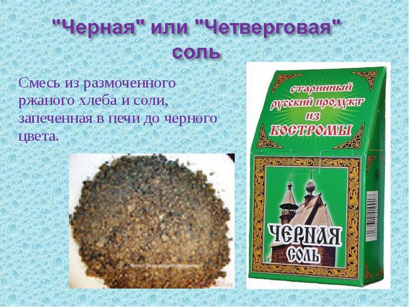 Четверговая соль область применения, способы приготовления в современных условиях, польза и вред
