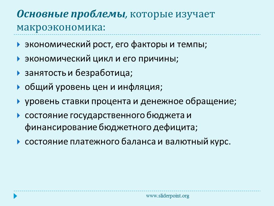 Макроэкономика — это область знания, которая изучает экономику в целом  | ktonanovenkogo.ru