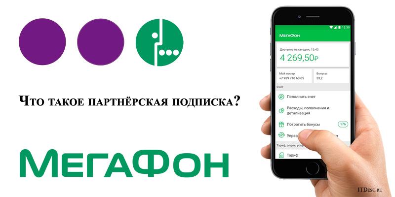 Платные(партнёрские) подписки на мегафоне – как отключить?