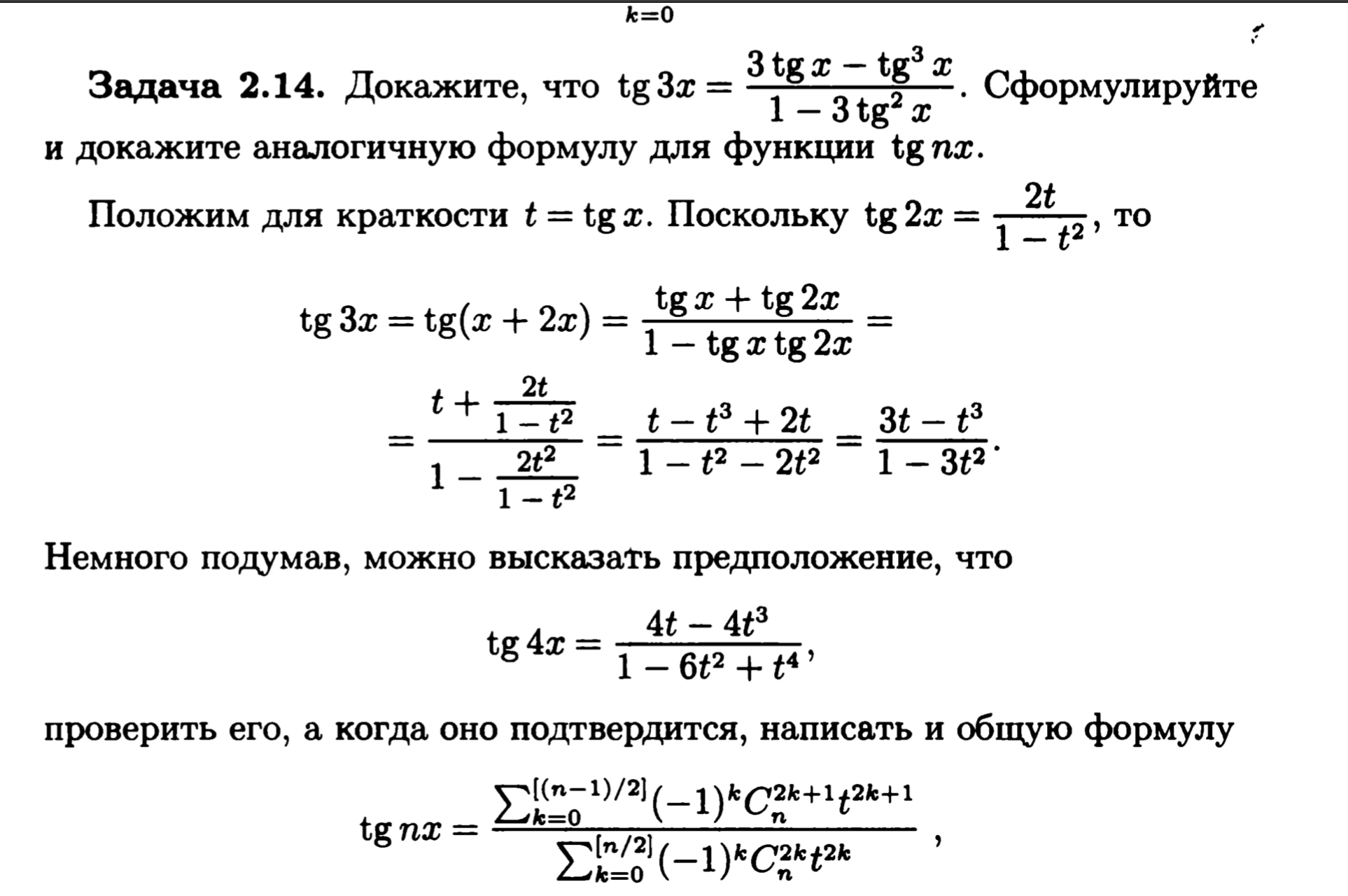 Элементы комбинаторики / math4school.ru