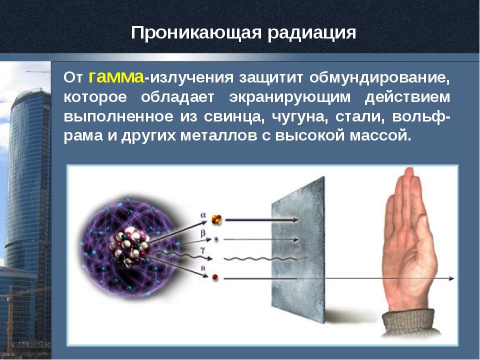 Виды радиоактивных излучений