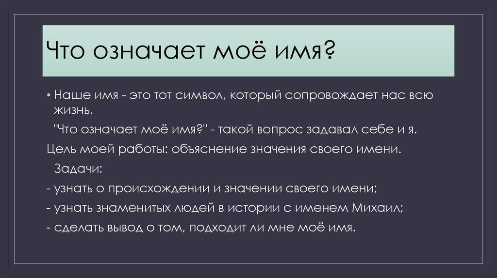 Кирилл - значение имени, происхождение, характеристики, гороскоп