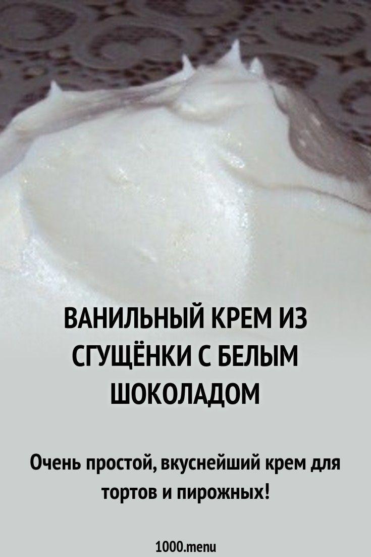 Ганаш из белого шоколада для покрытия торта: под мастику, для выравнивания, цветных подтеков