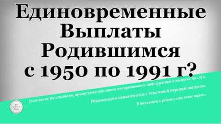 Выплаты родившимся с 1950 по 1994 в 2020 году (как получить)