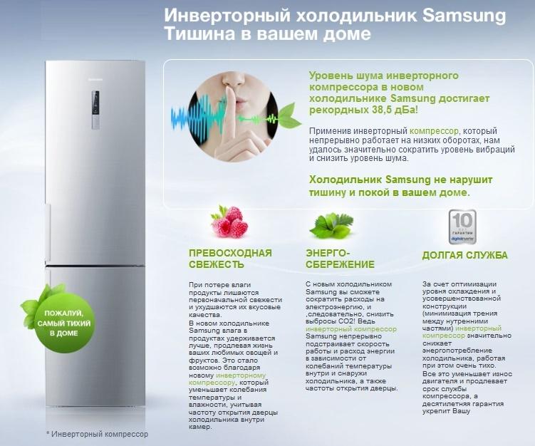 Инверторный холодильник - что это такое, плюсы и минусы компрессора, принцип работы и бренды