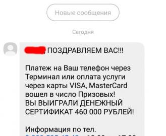 Sberinsur — пришла смс «договор досрочно прекращен»: что это такое, мошенники
