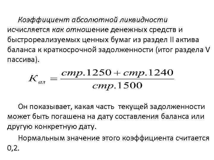 Ликвидность что это такое, её виды и примеры простыми словами vklady-investicii.ru