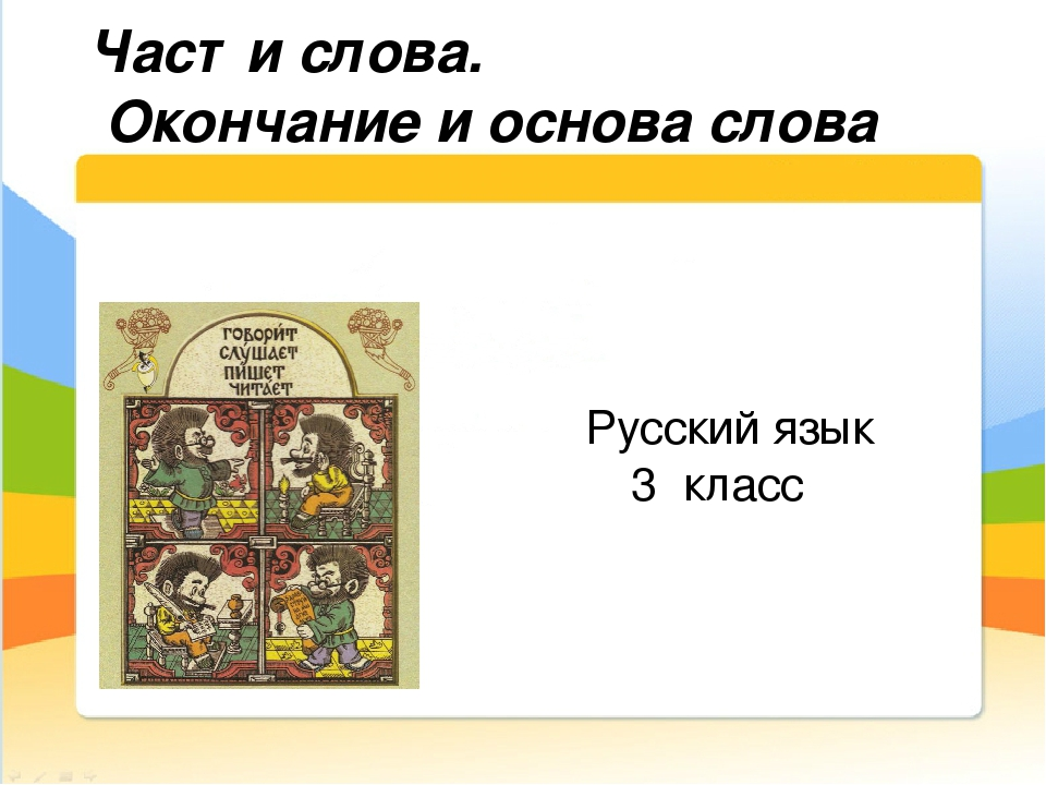 Понятие об окончании и основе слова. 3-й класс