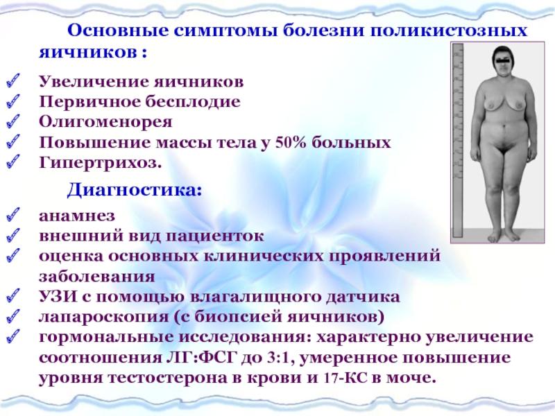 Олигоменорея - причины, симптомы и лечение