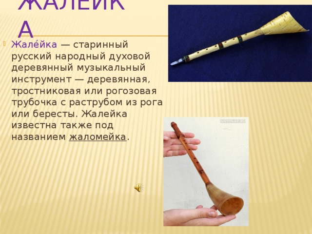 Музыкальный инструмент: жалейка