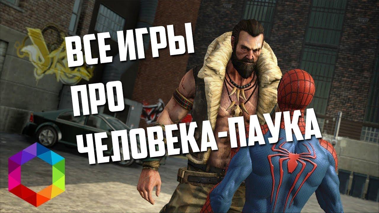 Игры человек паук - играть онлайн бесплатно
