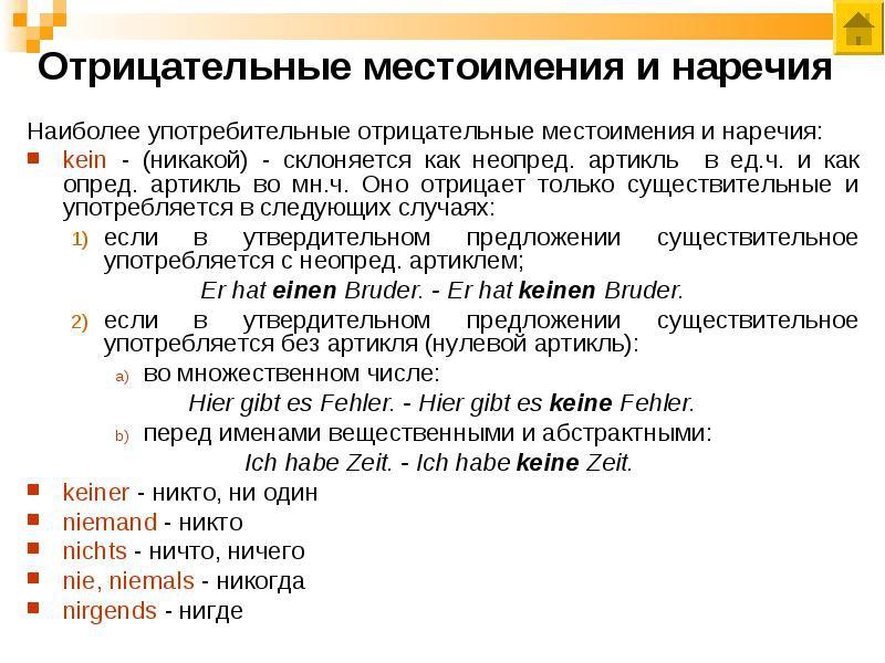 Отрицательные местоимения в русском языке - особенности