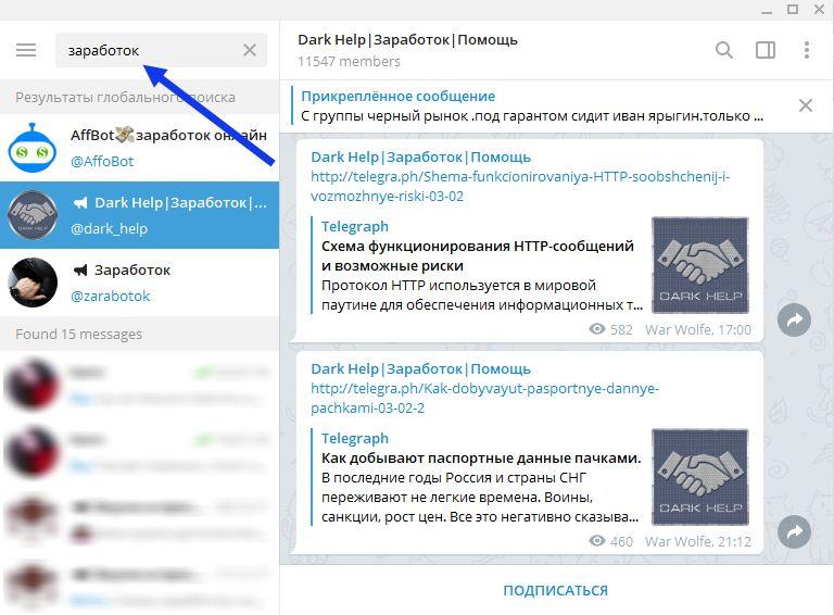 Как вести telegram канал правильно | sendpulse blog