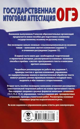 Аудиозаписи, тексты, микротемы, готовые сжатые изложения | сдам русский язык!