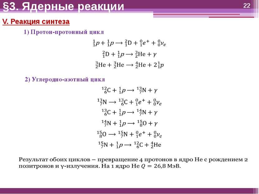 Протон - это элементарная частица :: syl.ru