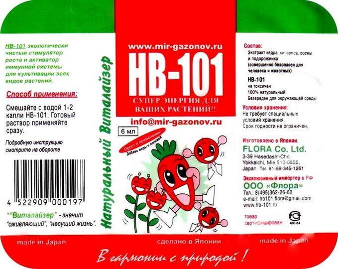 Hb-101 (удобрение): отзывы, инструкция по применению