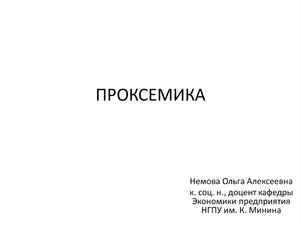 Проксемика