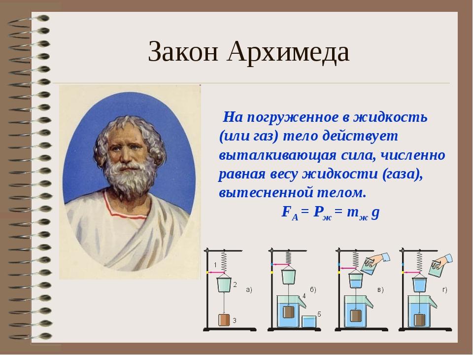 Закон архимеда — википедия. что такое закон архимеда