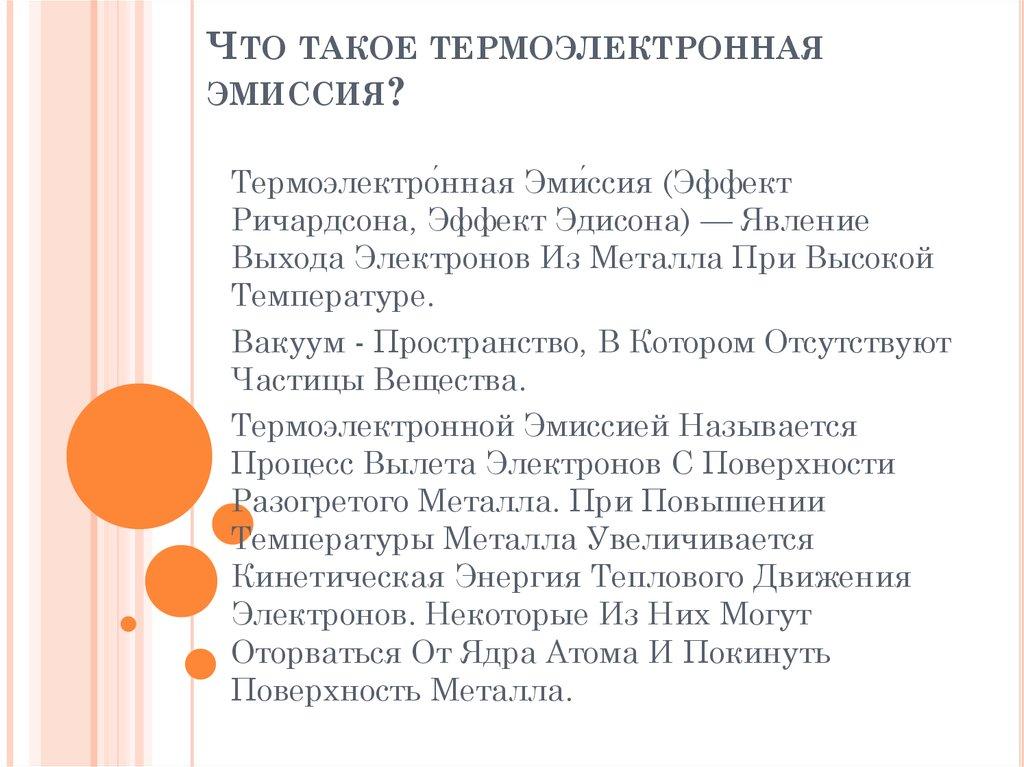 Термоэлектронная эмиссия: понятие, особенности. термоэлектронная эмиссия в вакууме