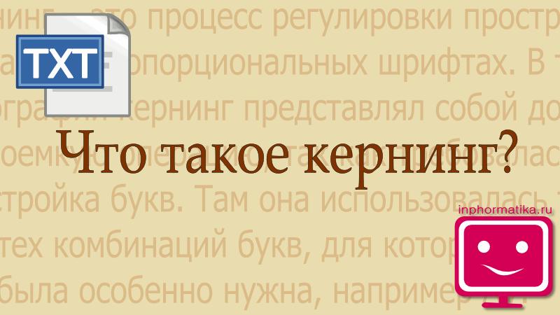 Разбираемся в основах типографики за 10 минут | медиа нетологии: образовательная платформа