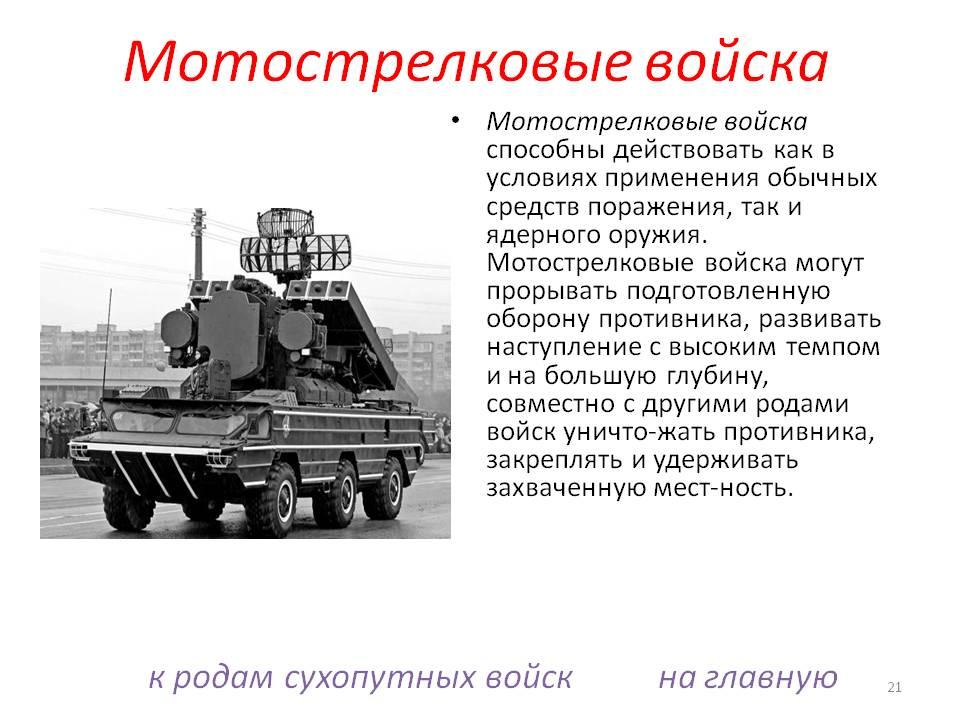 Сухопутные войска российской федерации, структура, численность боевой техники, состав и виды вооружения пехоты вс рф 2020г.