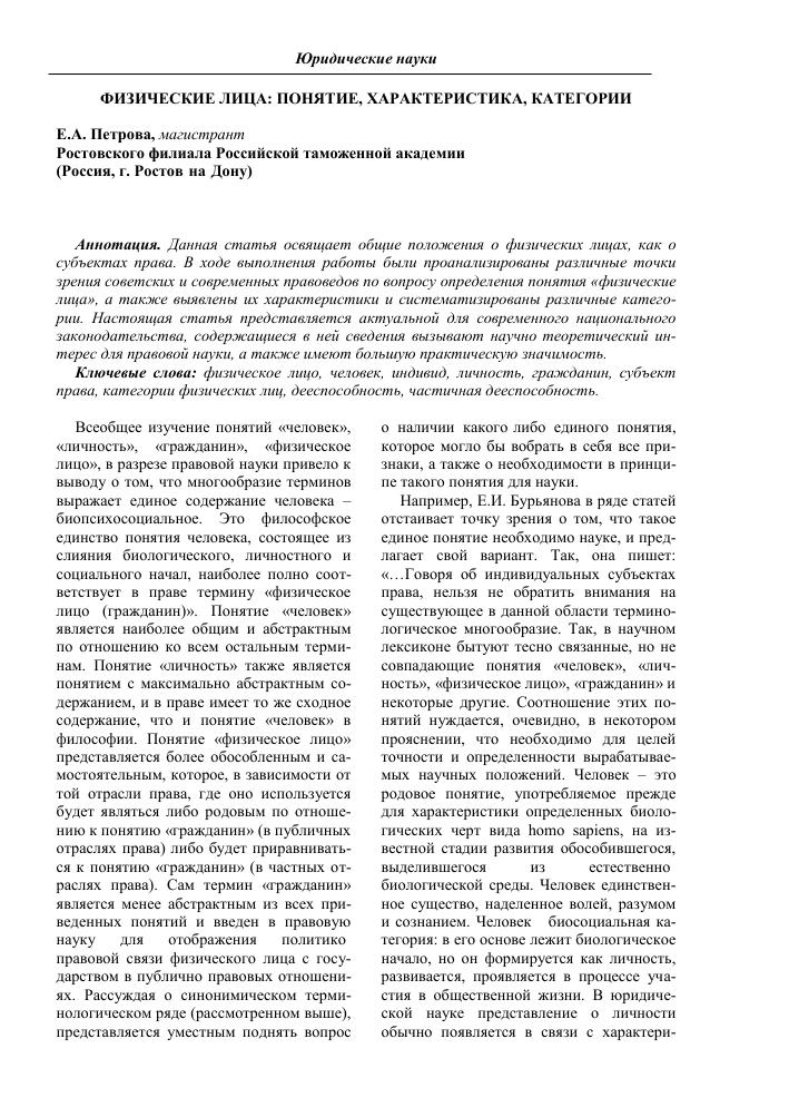 Понятие физического и юридического лица: отличительные признаки и права, сравнительная характеристика