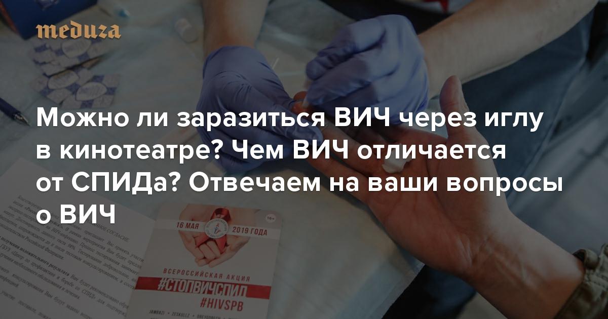 Что такое спид? причины, симптомы и лечение вич-инфекции — net-bolezniam.ru