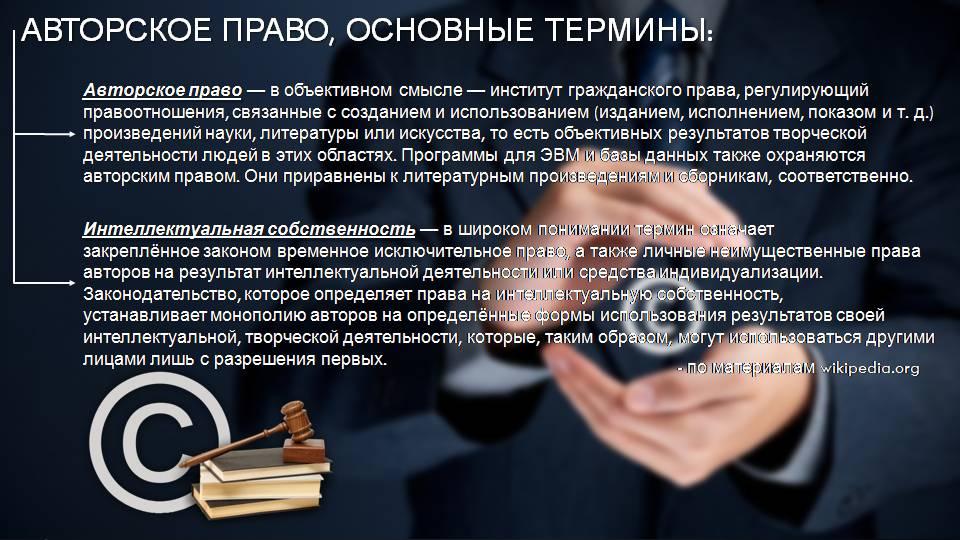 Авторские права: понятие, срок действия, защита и охрана. субъекты и объекты авторского права