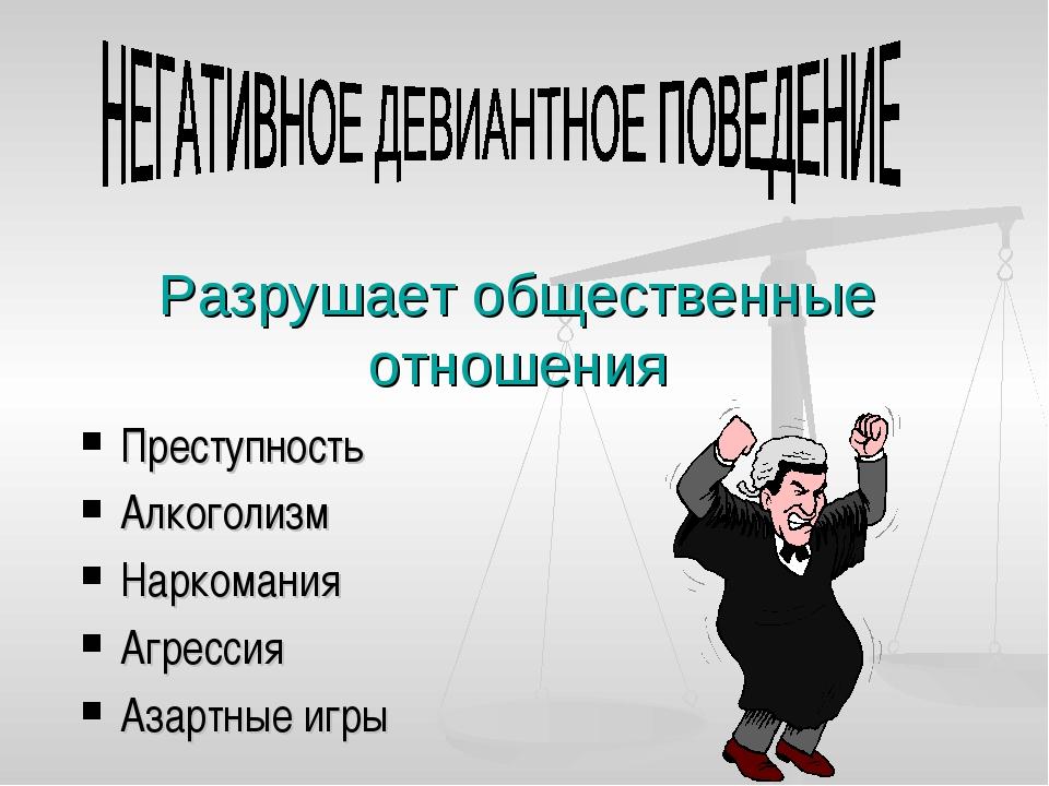 Девиация - это что такое? понятие, виды, формы и примеры :: syl.ru
