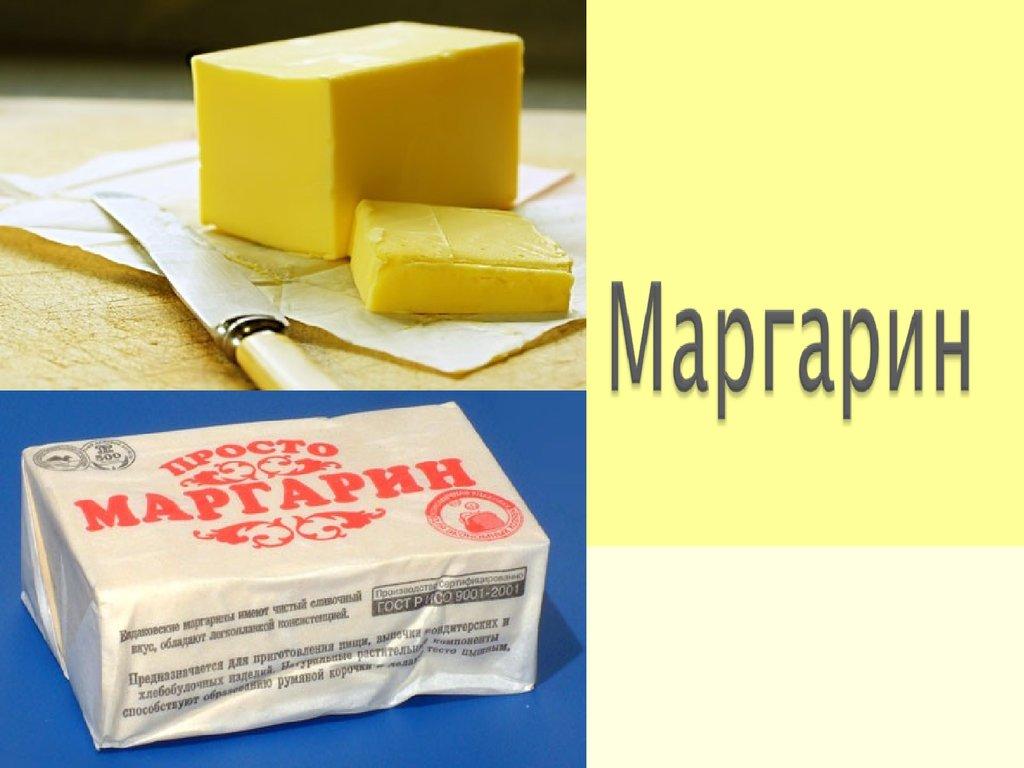 Какой маргарин лучше купить в магазине