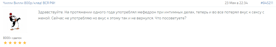 "Наркотик ""мефедрон"""