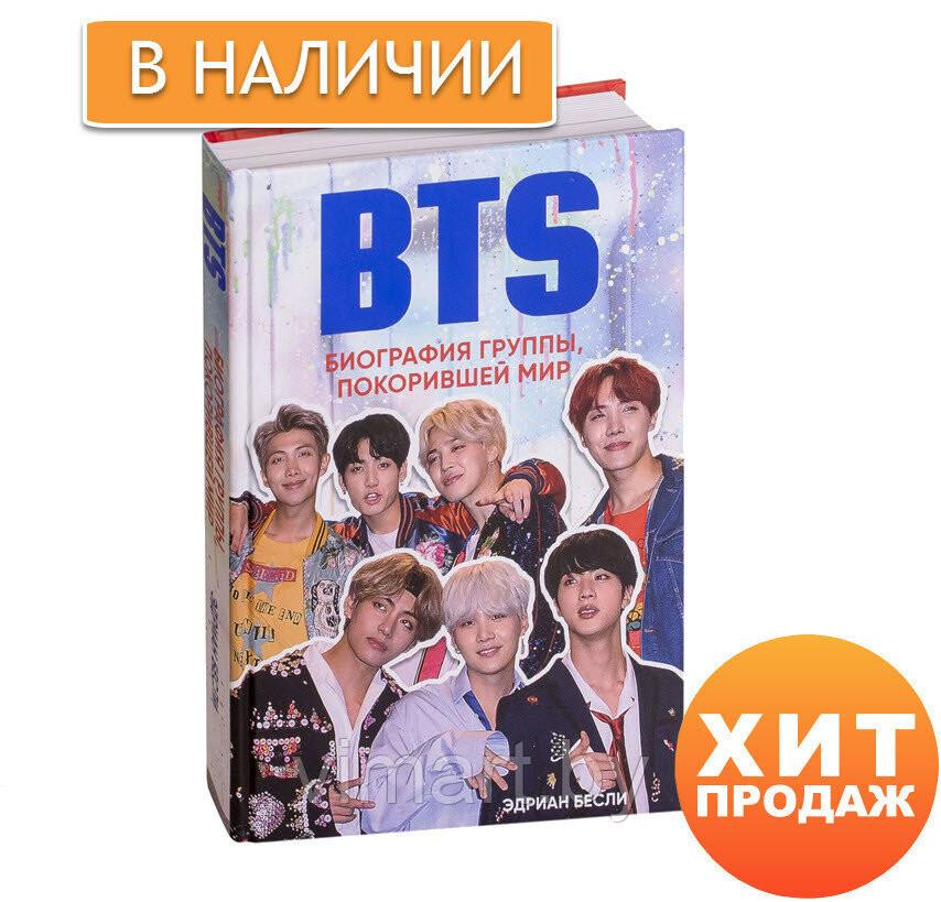 Группа бтс: биография каждого участника - nacion.ru