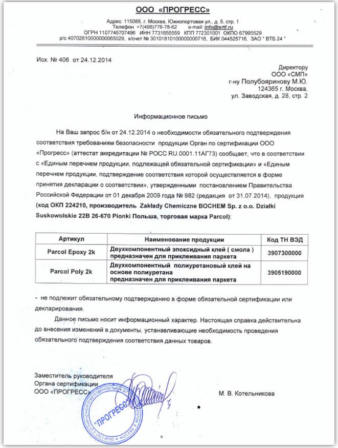 Отказное письмо на продукцию не подлежащую обязательному подтверждению соответствия - обязательной сертификации и декларированию соответствия